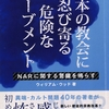書籍「日本の教会に忍び寄る危険なムーブメント」より抜粋①