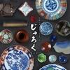 【オススメ5店】箕面・池田(大阪)にある韓国料理が人気のお店