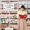 池澤春菜さんの「書痴」としての生きざまと、「読書量マウンティング」したがる人々の虚しさ