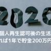 2020年振り返り 個人再生 認可後の生活~支出を見直して年間貯金200万円達成~