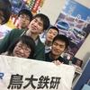 中国5県の鉄研ネットワークをつくりたい!〜鳥取大学鉄道研究会を訪ねて