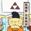 【ねこねこ日本史3】エヴァ風味 北条時宗