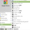 LMDE(Xfce) メニューを開くショートカットを設定したい