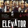 映画『エレベーター』ネタバレあらすじキャスト評価 サスペンスホラー