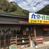 800円手料理バイキング~安芸市・より道千里で満足丸!