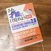 『ストレングス・ファインダー2.0』 - 弱点の克服より、強みを伸ばそう!