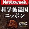 Newsweek (ニューズウィーク日本版) 2020年10月20日号 科学後退国 ニッポン/僕ら映画人が声を上げた理由/永遠のギター少年よ、さらば