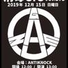 GAUZE ☆ 消毒GIG 新宿アンチノック