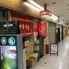 【らーめん】中華そば 麺屋7.5Hz+ 梅田店 (北新地)