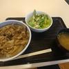 たまプラーザ【吉野家 たまプラーザテラス店】牛丼セット(レギュラー) ¥580