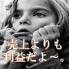 コロナ禍の「経営の新常識」[前編]