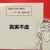【BBAの心に平安を】日常生活は禅修行~般若心経(41)真実不虚とは?
