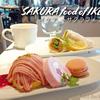 【春限定】IKEAのレストランを彩る桜メニュー / IKEA's Sakura Food (Japan)
