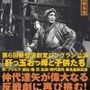 仲代達矢 トークショー レポート・『仲代達矢が語る日本映画黄金時代 完全版』(3)