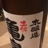 【えっ、これ】亀泉、本醸造&丹頂濱乃鶴、本醸造の味。【本醸造?!】
