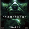 プロメテウス:プロメテウス号の最後の一人 探索を続けます【洋画名セリフ】