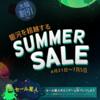 【Steamサマーセール2018】セール星人の攻略法&ゲームを安く買う方法