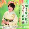 摩訶レコード:羽ばたけ東大阪・・・ラグビー音頭