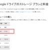 ZenFone3 Ultraを購入するとGoogleストレージ100GBが貰える