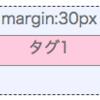 【HTML】マージンの相殺