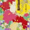 京都と着物とあやかしと、おいしい食べ物が詰まった物語「下鴨アンティーク」