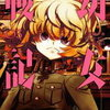 【kobo】26日新刊情報:「幼女戦記 3巻」など、コミック47冊などが配信