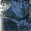 gwに無料で読みたい!おすすめ漫画!歴史漫画「壬生義士伝」ネタバレ・感想です。