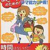 肩の力がすっと抜けて笑える 働くママ(働きママン)の必読書!!