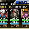 level.942【ウェイト100・白い霧】第38回闘技場チャレンジカップ3日目
