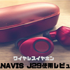 CANAVIS J29使用レビュー。機能性抜群のワイヤレスイヤホン