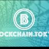 blockchain.tokyo#4まとめ&感想 #blockchaintokyo