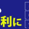 ジャパンネット銀行の稼ぎ方・攻略法まとめ
