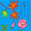 紅葉狩り(20171123_02)