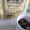 大量に飲んでも健康に悪影響がなくて安い飲み物は?「麦茶」が夏は最適。