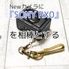 Newカメラに『SONY RX0』を相棒とする