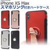 iPhone XS Max対応スマホリングホルダー  入荷しました!