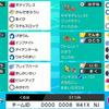 【剣盾S1シングル】嚮壁虚造ファンクスギアル【最終2117/264位】