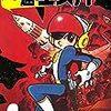 『光速エスパー (3) Kindle版』 松本零士 eBookJapan Plus