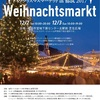 ドイツクリスマスマーケットに仲間が出演!