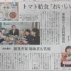今朝の朝刊に加小のトマト給食掲載