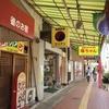 下関市 : グリーンモール商店街とその周辺(1)