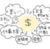 お金とはなんでしょう?