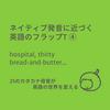 ネイティブ発音に近づく英語のフラップT④:hospital, thirty, bread-and-butter...