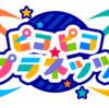 ミリシタ新ユニットが登場!ピコピコプラネッツ!!!!