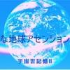綿密な地球アセンション計画