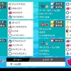 【剣盾シングルS1】サイクル×積み〜アマガバンギトドンヒートオノスパス〜【最高43位/最終159位】