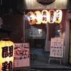 『軍鶏 本店』大阪で焼き鳥食べるならココ一択! - 大阪 / 東梅田