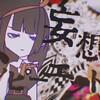 【ナナヲアカリ】ハローディストピアが高音で最高【歌ってみた】