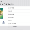 【ウイイレアプリ2019】FPエリーアス オウマルソン レベマ能力値!!