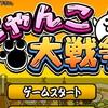 【注意】にゃんこ大戦争 ネコ缶は課金の沼 無料ゲームの恐ろしさ 高額請求被害